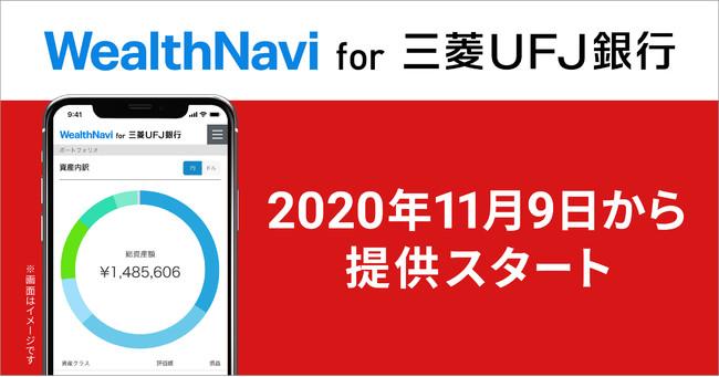「WealthNavi for 三菱UFJ銀行」の提供開始について