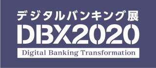"""未来の銀行を明示する新しい展示会 地域金融機関に""""真のデジタル化""""を提案する「デジタルバンキング展」 金融庁、デジタルバンキング戦略で先行する地銀、BaaS事業を進めるデジタルバンクの基調講演"""