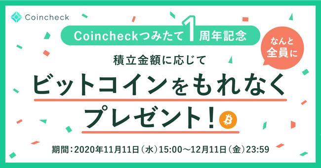 【ビットコインがもれなくもらえる!】Coincheckつみたて1周年記念キャンペーンを本日より開催