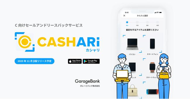 C向けセールアンドリースバックサービス「CASHARi / カシャリ」を企画・開発するガレージバンク株式会社が、W ventures等から約4,500万円の資金調達を実施