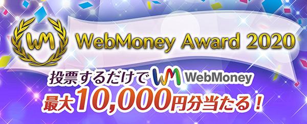 年末恒例!オンラインゲームの祭典「WebMoney Award 2020」投票受付開始!~WebMoneyがもっとお得になる「WebMoneyプリペイドカードを使うともれなくポイント還元」も同時開催~