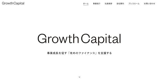 グロース・キャピタル、コーポレートサイトを開設
