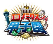 第15回 エコノミクス甲子園 地方大会、いよいよ中盤戦に突入!