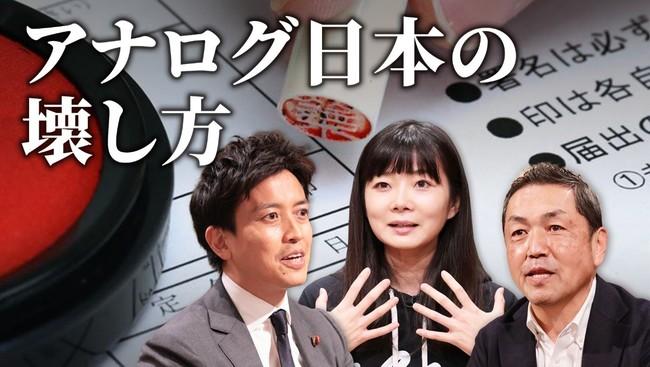 日経電子版でオンラインセミナー「アナログ日本の壊し方」 21日から3夜連続
