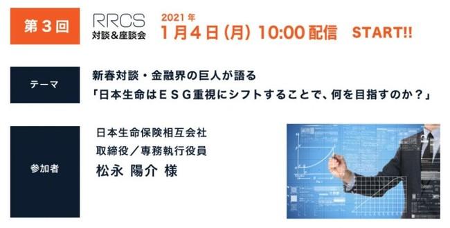 業界を跨いだBIG対談実現!建築業界のトップアカデミアが訊く、日本生命がESGに掲げる想いとは?
