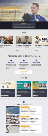 「QUICK Money World」特設サイト開設のお知らせ