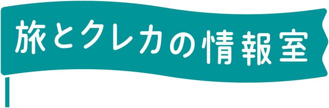 """旅行情報誌の""""編集のプロ""""がおすすめする、旅に役立つクレジットカード情報サイト『旅とクレカの情報室』がオープン!"""