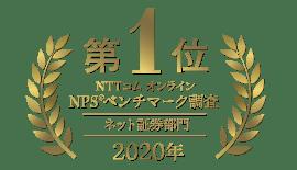 GMOクリック証券:「NTTコム オンラインNPS®ベンチマーク調査 2020」ネット証券部門で第1位を獲得