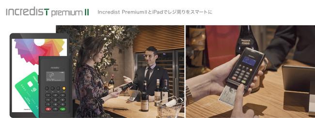 Incredist Premium II利用イメージ