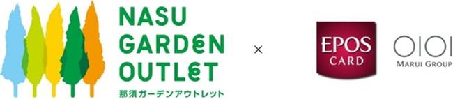栃木県初の施設提携カード「那須ガーデンアウトレットエポスカード」を3月19日(金)より発行スタート!