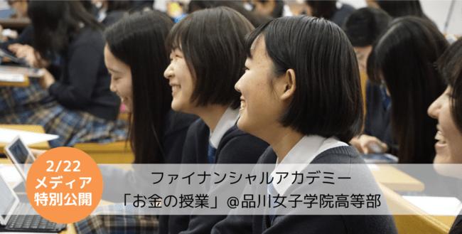 【2月22日 特別公開授業】高校生がお金を学ぶ!ファイナンシャルアカデミー、品川女子学院で「お金の授業」を提供