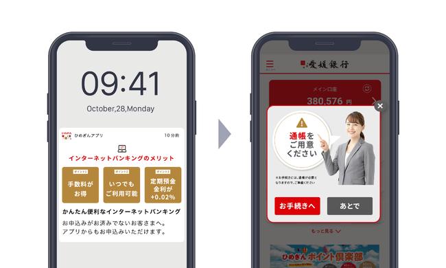 ▲(左)インターネットバンキングのお申込みをしていないユーザーに対し、申込みを誘導するプッシュ通知。(右)プッシュ通知をきっかけにアプリを起動したユーザーに、申込みにおいて準備が必要なものをお知らせするアプリ内メッセージ