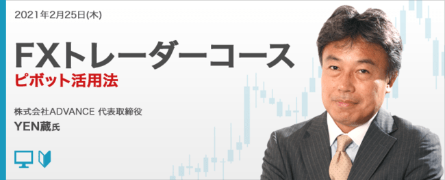 YEN蔵氏が解説!オンラインセミナー『FXトレーダーコース ピボット活用法』2/25(木)19時より開講