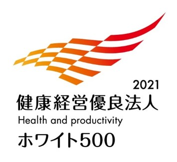 健康経営優良法人2021 ホワイト500