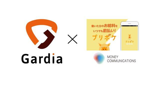 Gardia(ガルディア)、給与前払いサービスへの保証提供開始! ~株式会社マネーコミュニケーションズと提携~