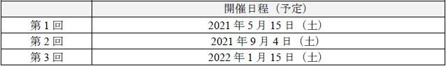 2021年度「マネックス全国投資セミナー」 をオンラインで開催