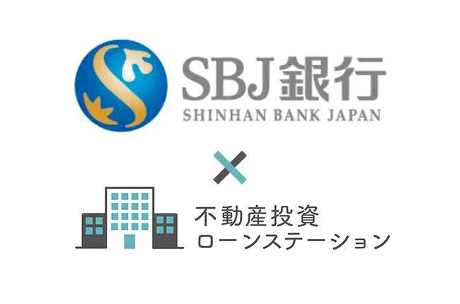 【インフィニティエージェント】株式会社SBJ銀行とのパートナー契約のお知らせ~初の銀行との業務提携~
