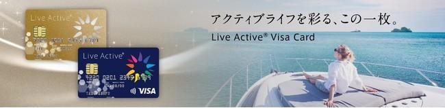 アクティブなライフスタイルを彩るクレジットカード「Live Active® Visa Card」4月27日に誕生!