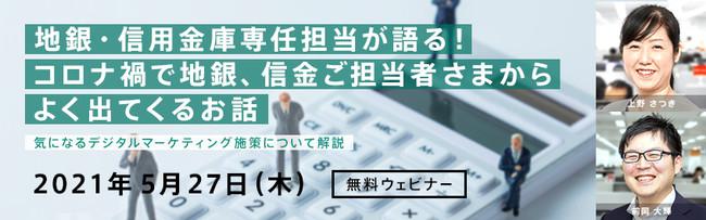 【無料オンラインセミナー】地銀・信金のデジタルマーケティングを支援する担当者のトークセッション、金融機関事例について解説