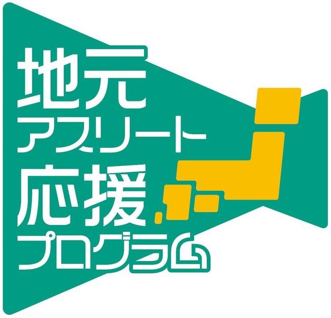 朝日新聞A-port、明治安田生命「地元アスリート応援プログラム」と連携