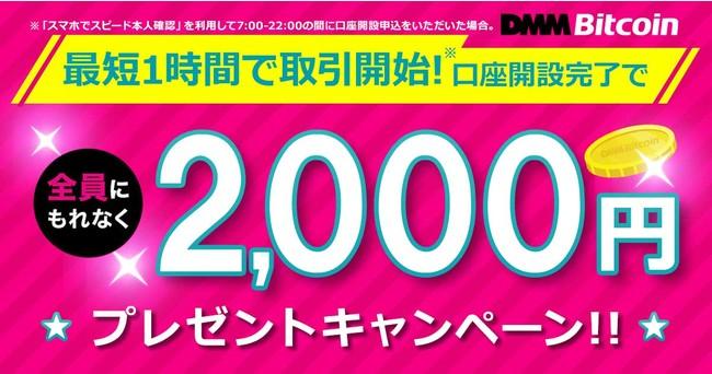 【DMM Bitcoin】新規口座開設完了で、全員にもれなく2,000円プレゼント!