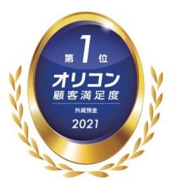 2021年 オリコン顧客満足度調査「外貨預金」にてソニー銀行が2年連続総合1位を獲得