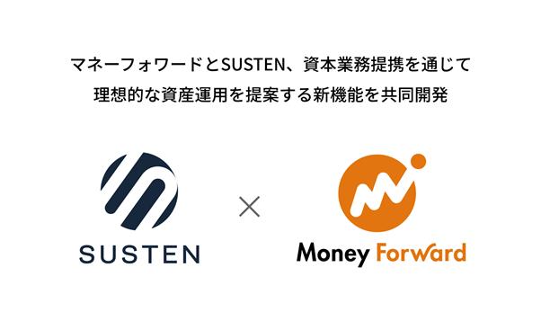 マネーフォワードとSUSTEN、資本業務提携のお知らせ