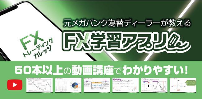 完全無料で学べるFX学習アプリ「FXトレーディングカレッジ」をリリース!基礎から実践チャート分析までプロが解説!