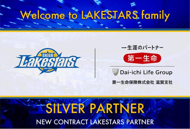 【滋賀レイクスターズ】第一生命保険株式会社滋賀支社とシルバーパートナー契約を締結