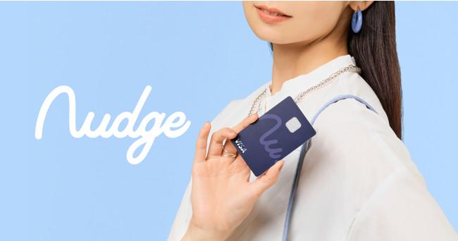 ナッジ株式会社、今夏から次世代型クレジットカードの発行を開始