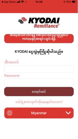 海外送金用アプリのミャンマー語対応のお知らせ