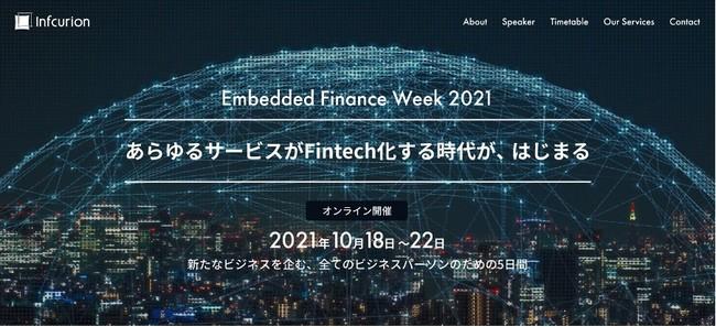 「Embedded Finance Week 2021」第2弾登壇企業発表 自社サービスに金融機能を実装する注目企業が集結
