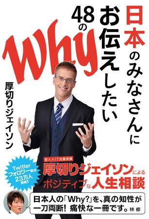 厚切りジェイソン『日本のみなさんにお伝えしたい48のWhy』(ぴあ)