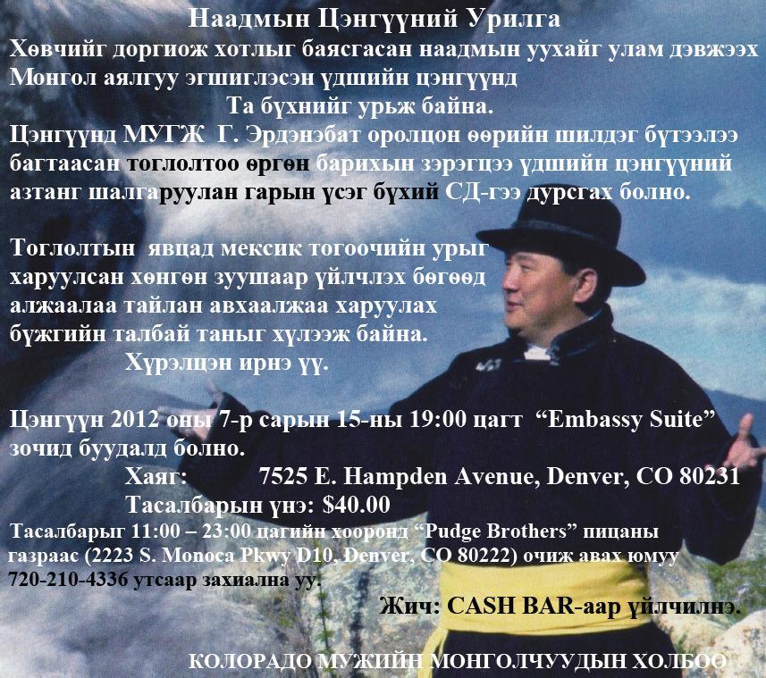 Denver Mongol Naadam 2012 (2/2)