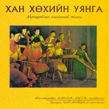 Khan-huhiin-uyanga-1050×1050-1