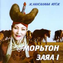Nansalmaa_Moriton-zaya-1050×1050-1