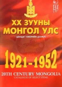 20th Century MOngolians