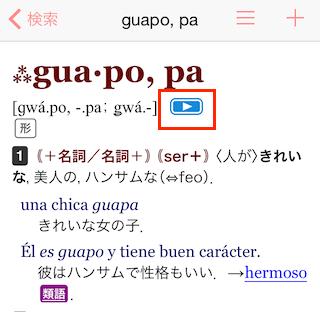 スペイン語辞書アプリの発音