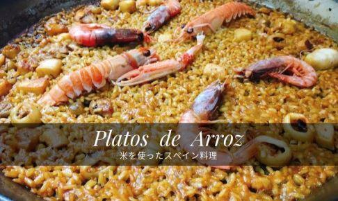 スペインで食べられる米料理7選!パエリアだけじゃなくデザートやお酒も