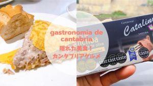 隠れた美食エリア!カンタブリア産のアンチョビとビンナガマグロ【北スペイン旅行記】