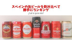 スペインの缶ビールを飲み比べて勝手にランキング!私のおすすめ2ブランド