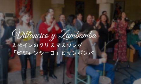 スペインのクリスマスソング「ビジャンシーコ」とサンボンバ