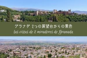 アルハンブラ宮殿やグラナダ市街地が見える2つの展望台からの景色と行き方【グラナダ2泊3日旅行記】