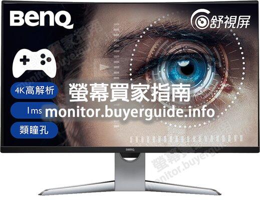 [分析] 認真問BENQ這臺EX3203R好不好? PTT LCD版給的評價也太... Mobile01這篇開箱文...