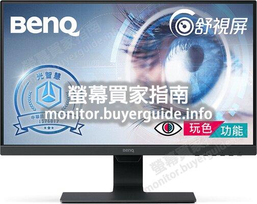 [分析] 認真問BENQ這臺GW2480 PLUS好不好? PTT LCD版給的評價也太... Mobile01這篇開箱文...