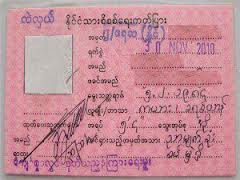 A photograph of the old Burmese national ID card. (photo: Internet)