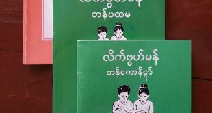 School textbooks in use in Mon state. (photo: Min Latt's Facebook)