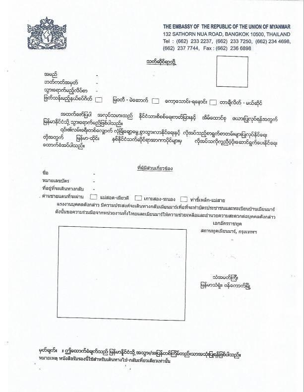 Bangkoks Burmese Embassy To Issue Travel Documents To Burmese