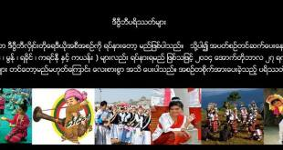 Facebook page cover of DVB's radio program for ethnic groups