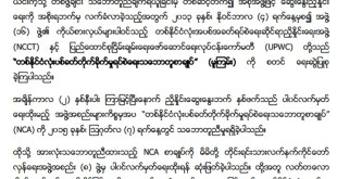Statement released by the eight ethnic armed groups (in Burmese version)
